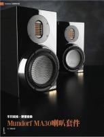 MA30 Mundorf 30周年紀念套件-不含音箱 / 會員有優惠價格