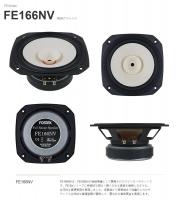 FOSTEX FE166NV 全音域喇叭單體/一對 2020全新改款,FE166EN後繼款