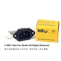 AC-S2 IeGO 快插式鍍金AC座 10個-管迷特別版